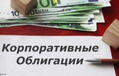 Как инвестировать в корпоративные облигации?