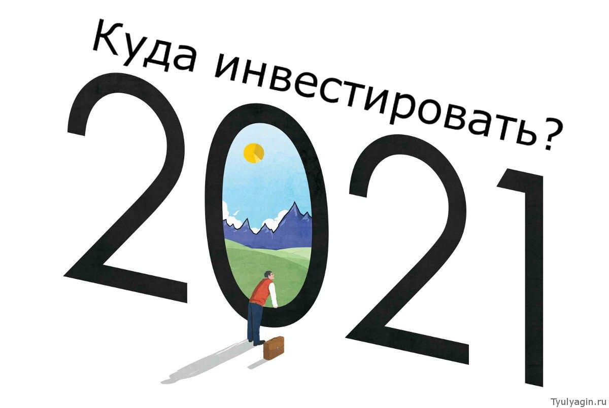 Куда инвестировать в 2021 году