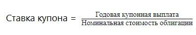 Ставка купона формула.jpg