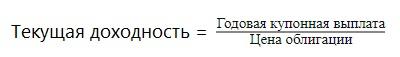 Текущая доходность формула