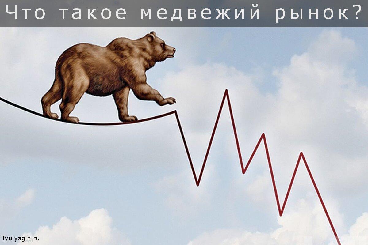 Что такое медвежий рынок