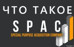 Стоит ли инвестировать в SPAC компании?