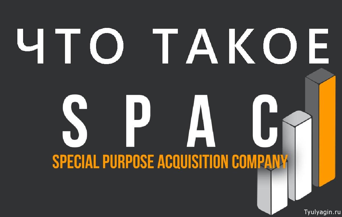 Что такое SPAC компании и Стоит ли инвестировать