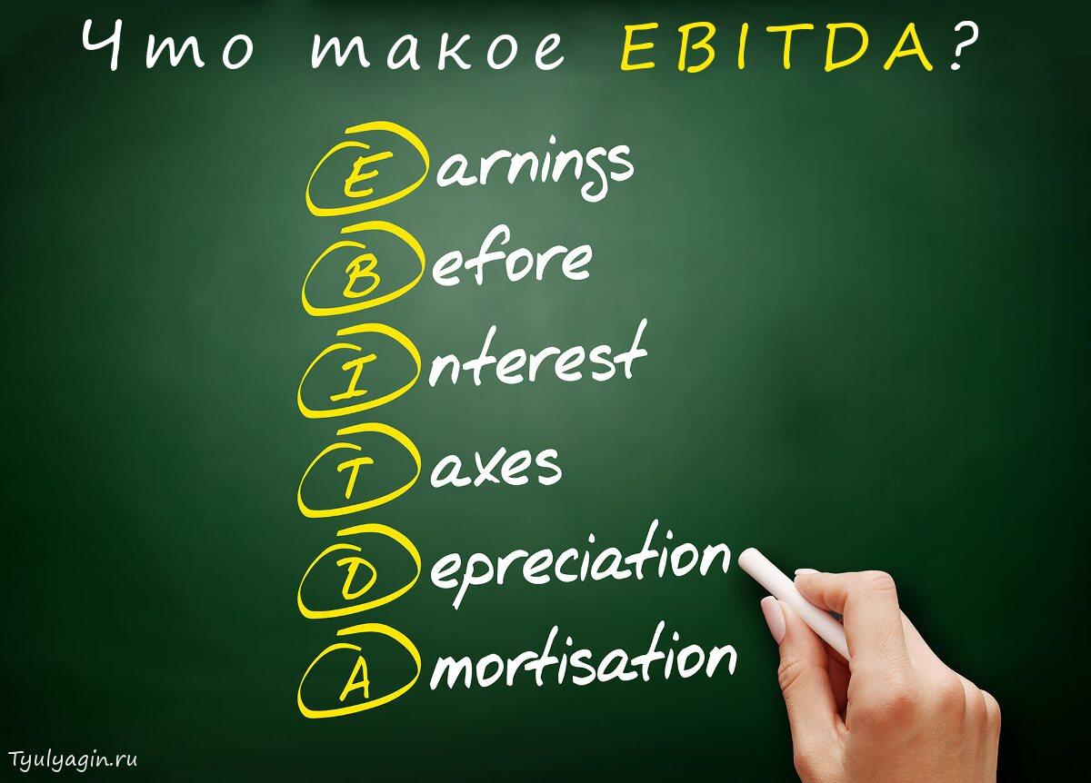 EBITDA - что это такое простым языком формула, расчет и примеры