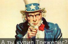 Что такое трежерис? - Казначейские облигации США