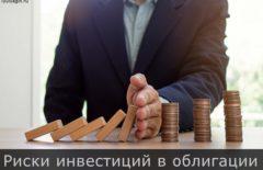 Риски инвестирования в облигации