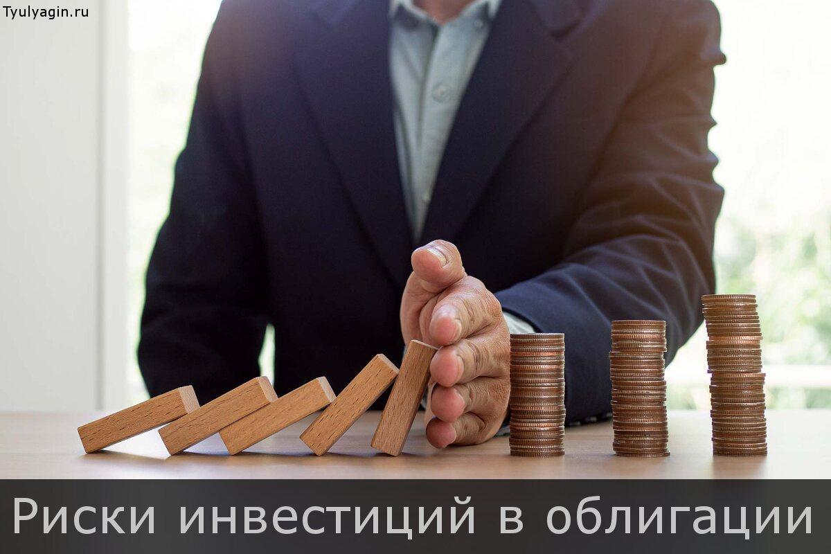 Какие риски инвестиций в облигации?