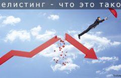 Делистинг - что это такое на фондовой бирже простыми словами