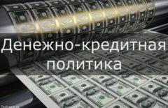 Денежно-кредитная (монетарная) политика: суть, инструменты и типы