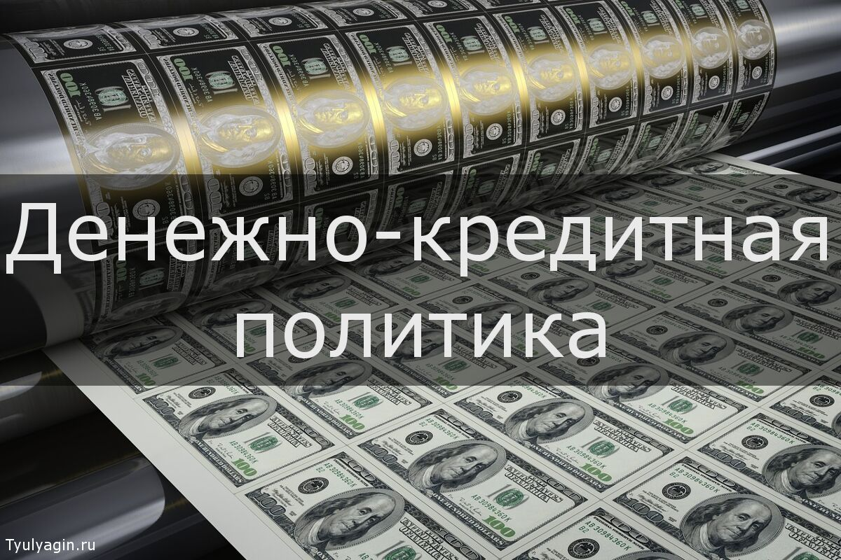 Денежно-кредитная (монетарная) политика суть, инструменты и типы