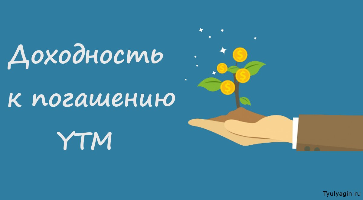Доходность к погашению облигации (YTM)