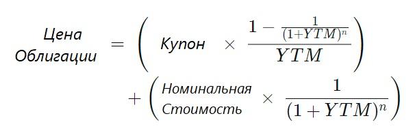 Доходность к погашению по купонной облигации альтернативная формула
