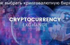 Как инвестору выбрать биржу криптовалют?