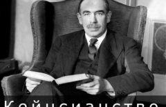Кейнсианство и кейнсианская теория в экономике: суть и идеи