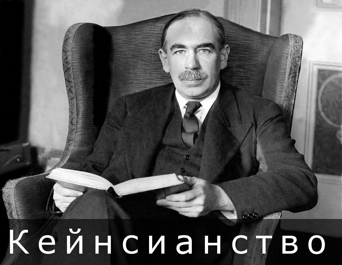 Кейнсианство и кейнсианская теория в экономике суть и идеи