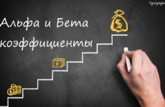 Коэффициенты Альфа и Бета: в чем разница между ними?