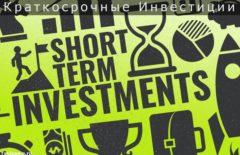 Краткосрочные инвестиции - что это и как работает: виды и примеры