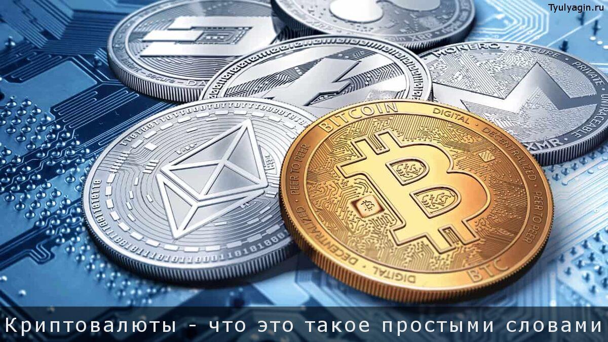 Криптовалюта - что это такое виды, преимущества и недостатки простыми словами