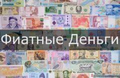 Фиатные деньги и валюта - что это такое простыми словами