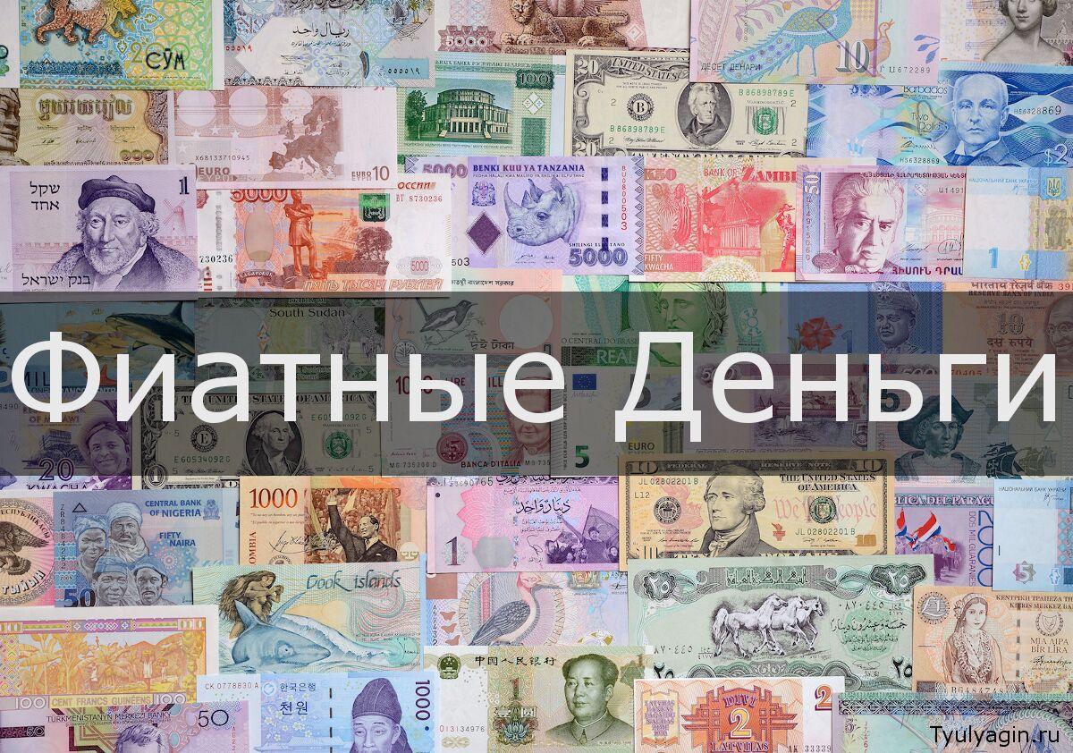 Фиатные деньги - что это такое простыми словами