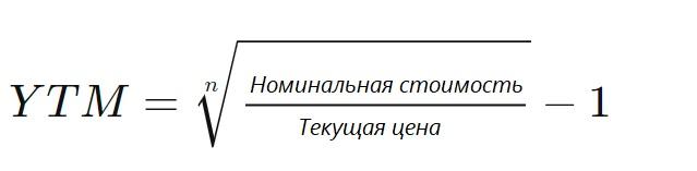 Формула расчет доходности к погашению YTM