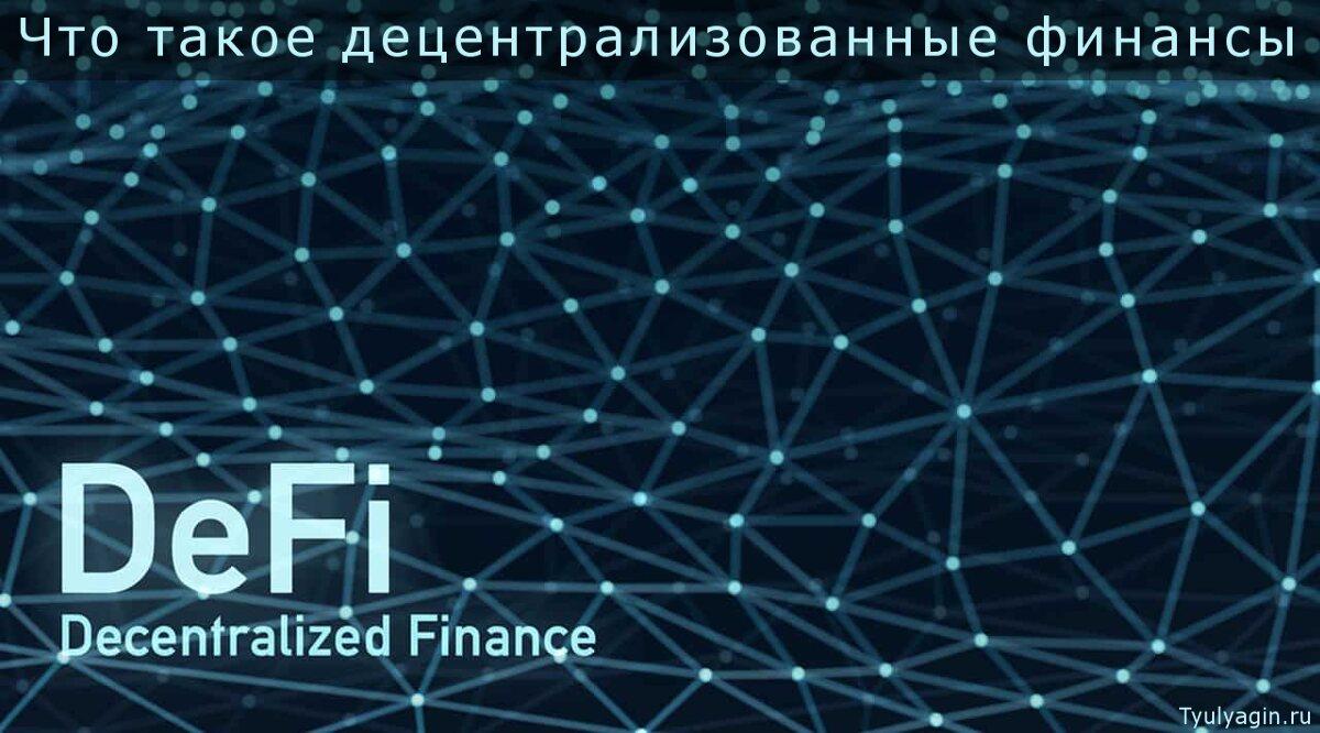 Что такое DeFi - децентрализованные финансы простыми словами