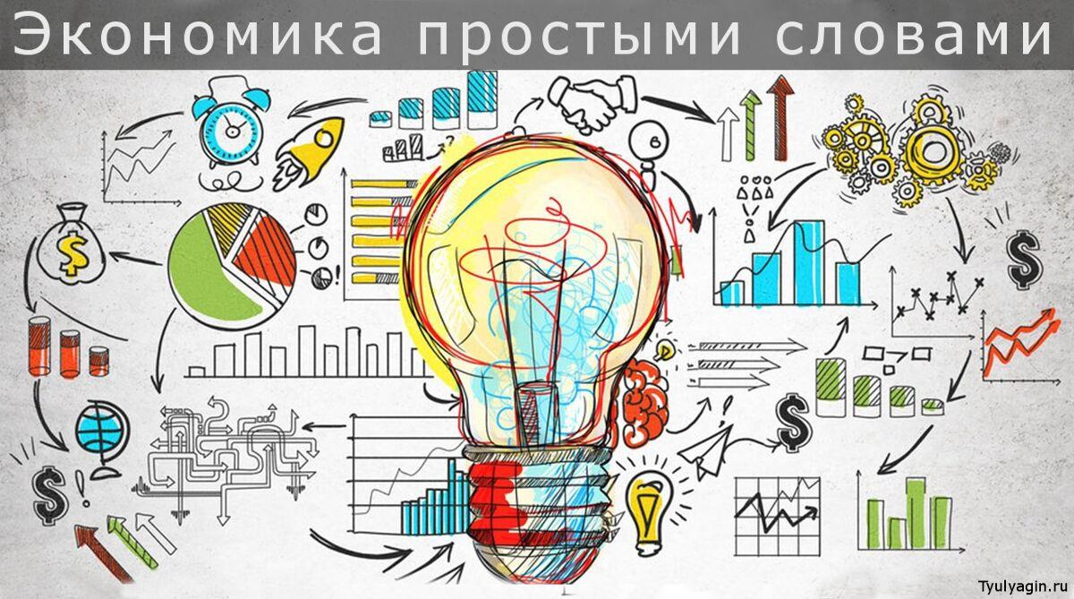 Экономика - что это такое роль, типы и индикаторы