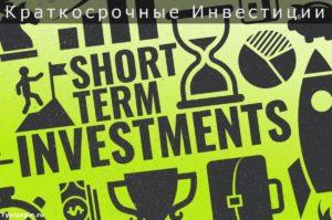 Краткосрочные инвестиции - что это и как работает
