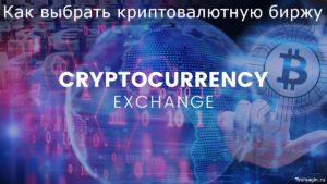Как инвестору выбрать биржу криптовалют