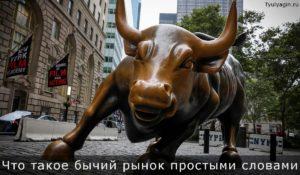 Бычий рынок - что это значит простыми словами