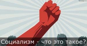 Социализм - что это такое простыми словами, суть и примеры стран