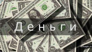 Деньги - что это такое простыми словами