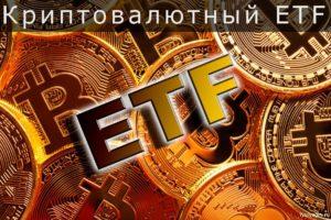 Криптовалютный ETF - что это такое и как работает