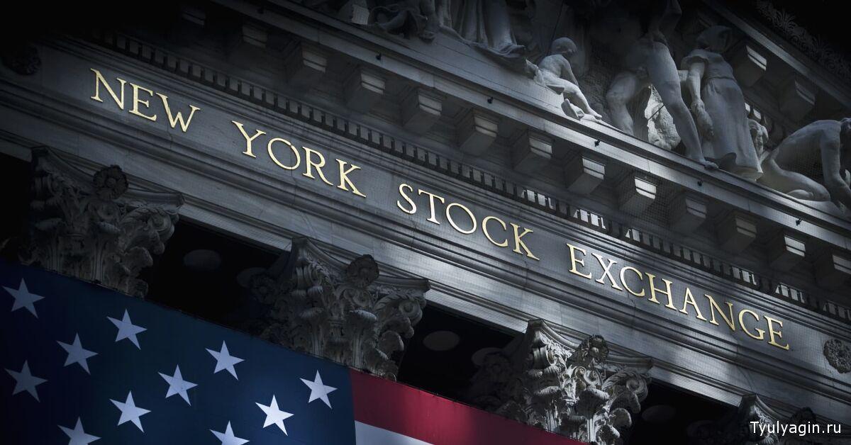 NYSE - Нью-Йоркская фондовая биржа что это и как работает