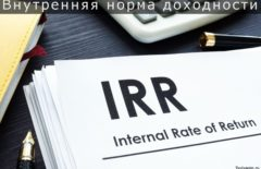 Внутренняя норма доходности (IRR) - что это такое, формула и расчет