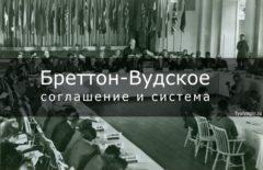 Бреттон-Вудское соглашение и система - суть, преимущества и крах