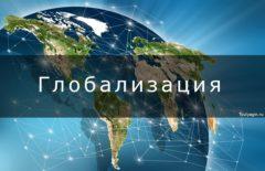 Глобализация экономики - что это такое: история, плюсы и минусы