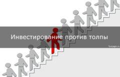 """Инвестирование против толпы: """"покупать, когда на улицах льется кровь"""""""
