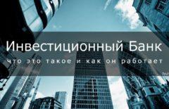 Инвестиционный банк - что это такое и как он работает