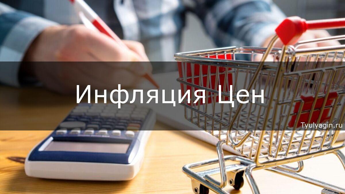 Инфляция цен - ее суть простыми словами, как измеряется и используется