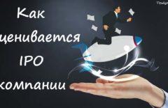 Как правильно оценить первичное публичное размещение (IPO) компании