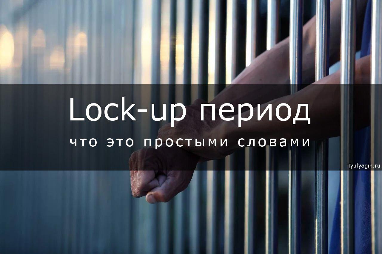 Локап (Lock-up) период - что это такое простыми словами