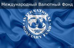 Международный валютный фонд (МВФ) - суть и деятельность