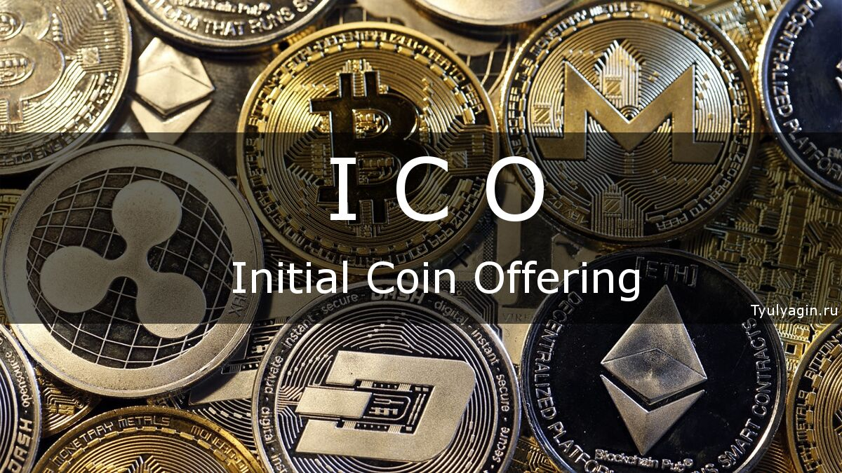 Первичное размещение монет (ICO) - что это такое и как работает