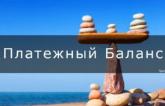 Платежный баланс - что это: структура и суть