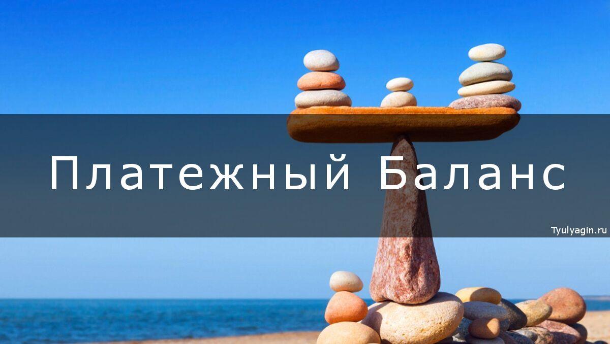 Платежный баланс - что это структура и суть