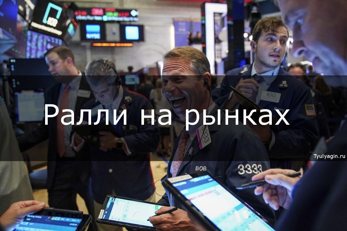 Ралли - что это такое на фондовом рынке