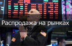 Распродажа на рынках акций, ценных бумаг и других активов - что это?