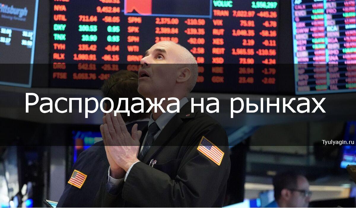 Распродажа на рынках акций, ценных бумаг и других активов - что это