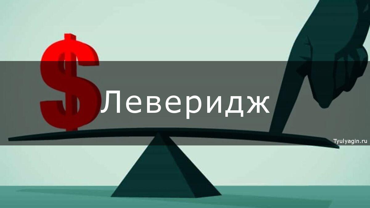 Что такое Леверидж (кредитное плечо) простыми словами